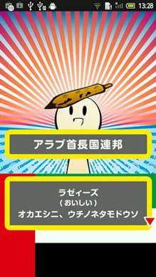 ふって!世界×寿司:ポイント3