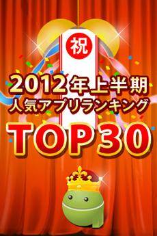 2012年上半期 人気アプリランキングTOP30