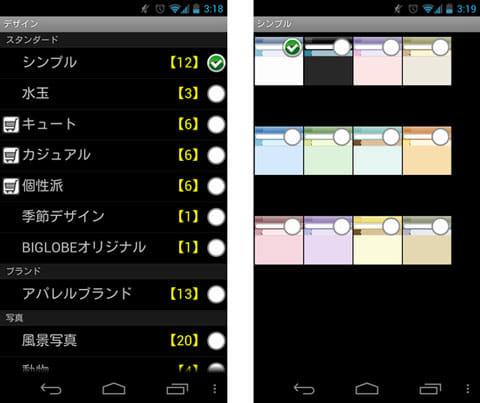 ついっぷる ( Twitter,ツイッター ):デザインパターンは70種類以上と豊富(左)「シンプル」選択画面(右)