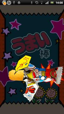 うまい棒スマホ★チェンジ無料版:ロック解除中