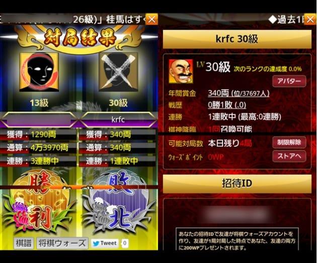 将棋ウォーズ:負けてもわずかな賞金を獲得できる(左)マイページから戦績などを確認できる(右)