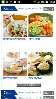 栗原はるみのレシピアプリ:毎月4本、レシピが追加される