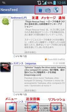 FacebookブラウザTafView (beta):「NewsFeed」画面