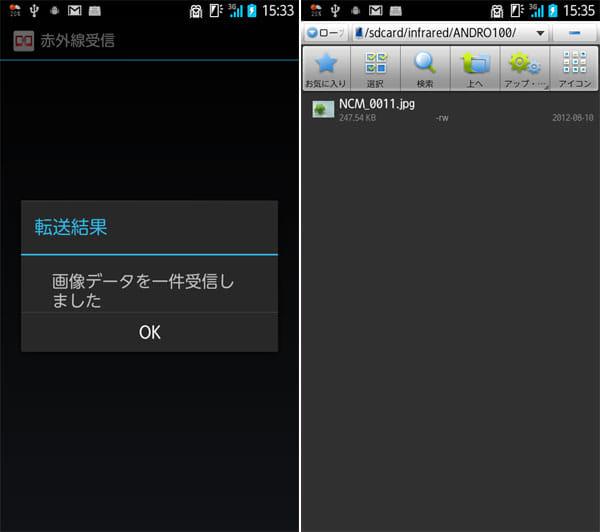 受信したファイルを保存(左) 保存したファイル(右)