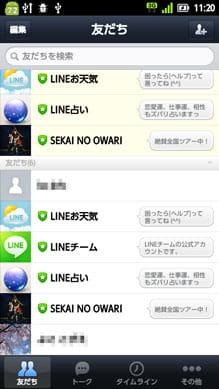 LINE(ライン) - 無料通話・メールアプリ:「友だち」画面