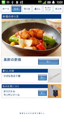 栗原はるみのレシピアプリ