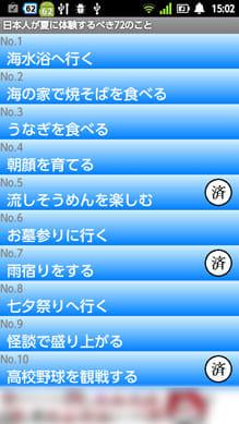 日本人が夏に体験するべき72のこと