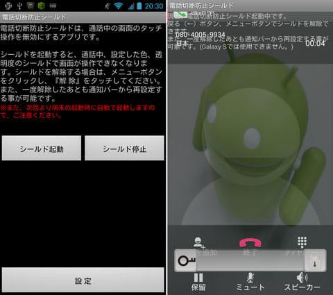 電話切断防止シールド:「シールド起動」を押すと利用可能(左)通話中の画面。設定した画像がうっすらと見える(右)