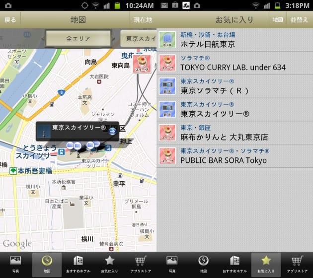 東京 観光&スイーツ ~旅街道シリーズ~:行きたいスポットを地図で確認
