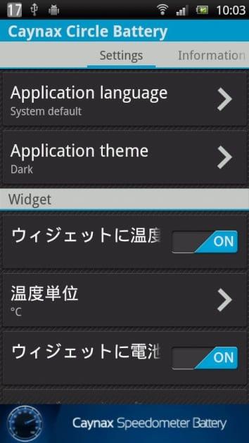 サークルバッテリーディスクウィジェット:ウィジェットの設定画面「Settings」