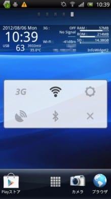 InfoWidget2:Wi-Fi、無線LAN、BluetoothなどをON/OFFできるトグルのメニュー