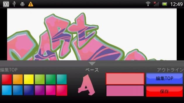 Graffiti Maker:作成画面