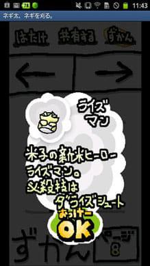 鳥取県米子市にてネギ太、ネギを刈る。:目指せ図鑑コンプリート!ネギじゃないのも混じってるぞ。