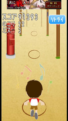 ぼくらのけんけんぱ:懐かしのけんけんぱが指でプレイできる!