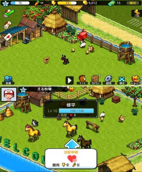マイダービーデイズ:牧場のレイアウトを決める街づくり要素もあり。(上)友達の馬と交配させて新たな馬をゲット。(下)
