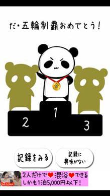 だーぱん陸上 2012:各大会で金メダルを獲得していこう!