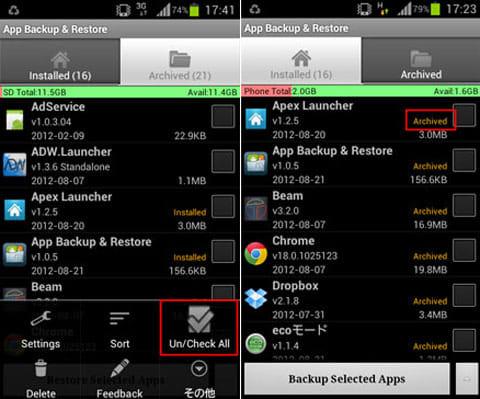App Backup & Restore:メニュー画面(左)バックアップ完了画面(右)