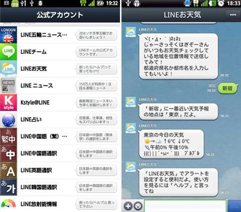 LINE(ライン) - 無料通話・メールアプリ:公式アカウント一覧画面(左)お天気情報を教えてくれる(右)