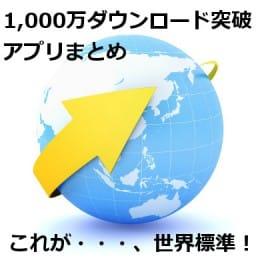 1000万DLアプリ10選、全部で1億DL