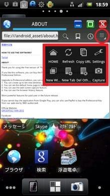 Floating Browser Flux!:「その他機能」をタップすると表示されるメニュー