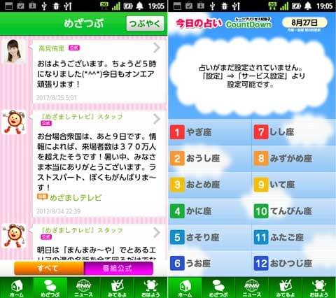 めざましアプリ:「めざつぶ」画面(左)「占い」画面(右)