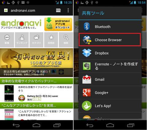 Choose Browser:標準ブラウザでの表示(左)メニューから共有を選択後の画面(右)