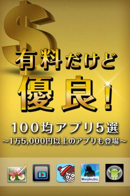 便利な平均100円アプリが登場!