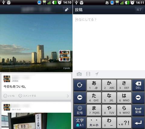 LINE(ライン) - 無料通話・メールアプリ:「ホーム」画面(左)投稿画面(右)