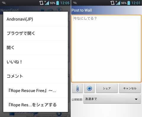 FacebookブラウザTafView (beta):ニュースフィードタップ画面(左)近況投稿画面(右)