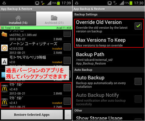 App Backup & Restore:設定画面。過去バージョンのアプリをバックアップできる
