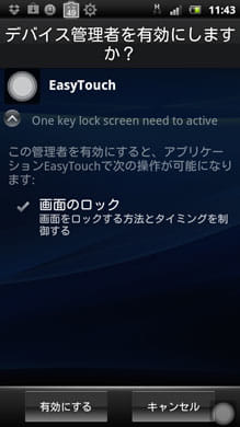 EasyTouch(iPhone style):「ロック」画面