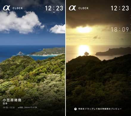 """""""α"""" CLOCK for Mobile:小笠原諸島の画像"""