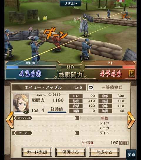 戦場のヴァルキュリアDUEL:3Dグラフィックのバトルシーンは圧巻!(上)ユニットはどれも個性的でカード収集も楽しい。(下)