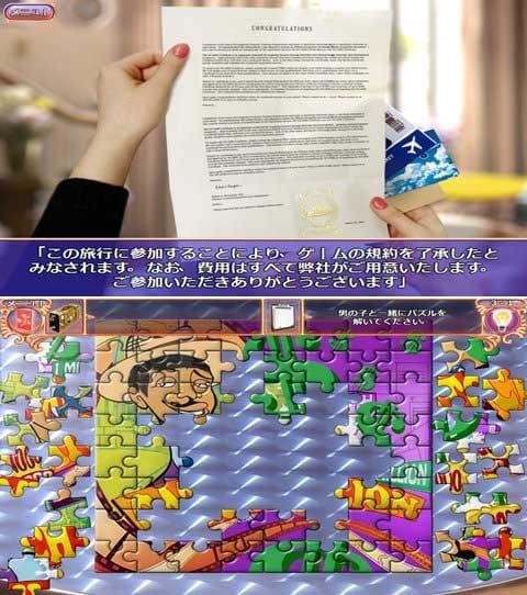 Million Dollar Adventure:どう考えても怪しい手紙。(上)ジグソーパズルのような定番ゲームもストーリーが気になるので楽しい。(下)