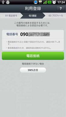 LINE(ライン) - 無料通話・メールアプリ:初期登録の電話番号認証画面