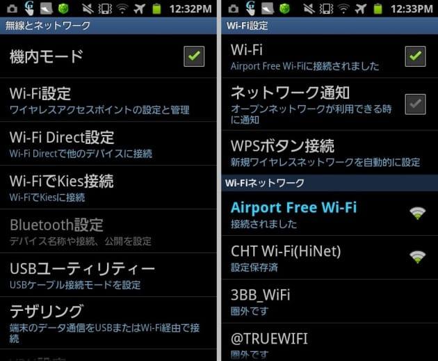 機内モードに設定中(左)Wi-Fiに接続(右)
