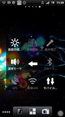 EasyTouch(iPhone style):「設定」画面