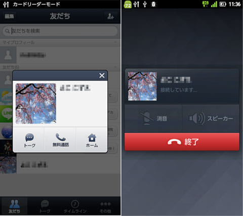 LINE(ライン) - 無料通話・メールアプリ:「トーク」(チャット)、「無料通話」、「ホーム」選択画面(左)通話中画面(右)