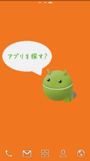 AmazingText FREE - Text Widget:アンディくんの「アプリを探す?」をタップすると、「andronavi」が立ち上がります。