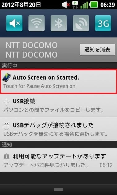 Auto Screen On:通知領域からアプリのON/OFFの選択が可能