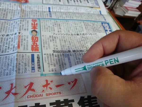 スマレコ ペン:ペンで必要な部分を囲む
