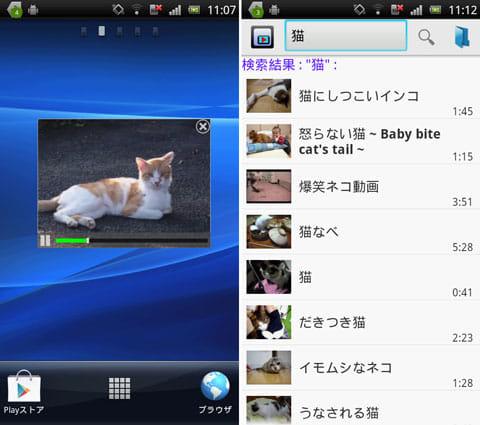 Comado Video Player:ホーム画面にウィンドウを表示(左)YouTubeの動画をキーワードで検索(右)
