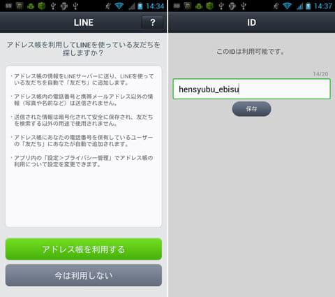 この画面の時に「今は利用しない」を選択(左)ID設定画面(右)