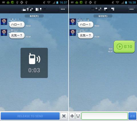 音声はアプリ上で簡単に録音できる(左)あとは相手が聞いてくれるのを待つのみ(右)