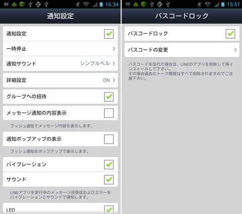 「通知設定」画面(左)「パスコードロック」の設定画面(右)