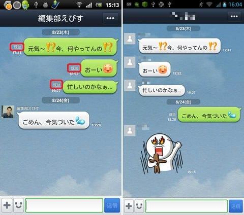 相手側の画面。既読と出ている(左)案の定、相手の怒りを買うハメに…(右)