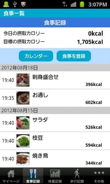 からだログ ヘルスアシスト:写真付きで何を食べたかすぐにわかる「食事記録」