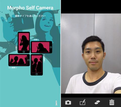 Morpho Self Camera:撮影用途に応じて選択できる(左)実際に撮ってみた(右)