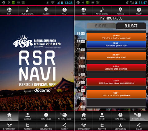 RSR NAVI(RSR2012 OFFICIAL APP):TOP画面(左)「MY TIME TABLE」画面(右)