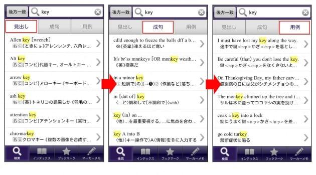 オーレックス英和・和英辞典:【検索】英和・和英の横断検索で豊富な英語表現を学ぶ